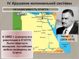 IV. Крушение колониальной системы Насер Г.А. (1918-1970) В 1952 г. в результа