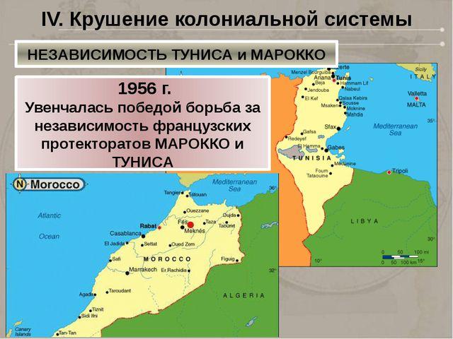 IV. Крушение колониальной системы 1956 г. Увенчалась победой борьба за незави...