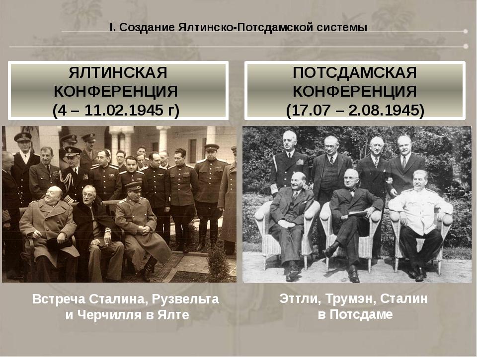 I. Создание Ялтинско-Потсдамской системы Встреча Сталина, Рузвельта и Черчилл...