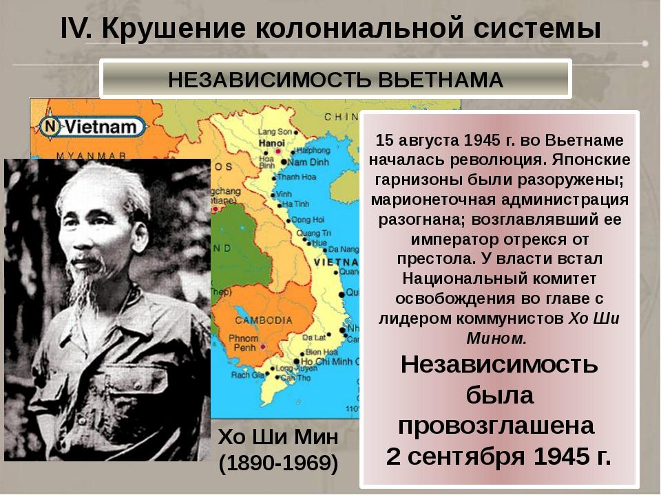 IV. Крушение колониальной системы Хо Ши Мин (1890-1969) 15 августа 1945 г. во...