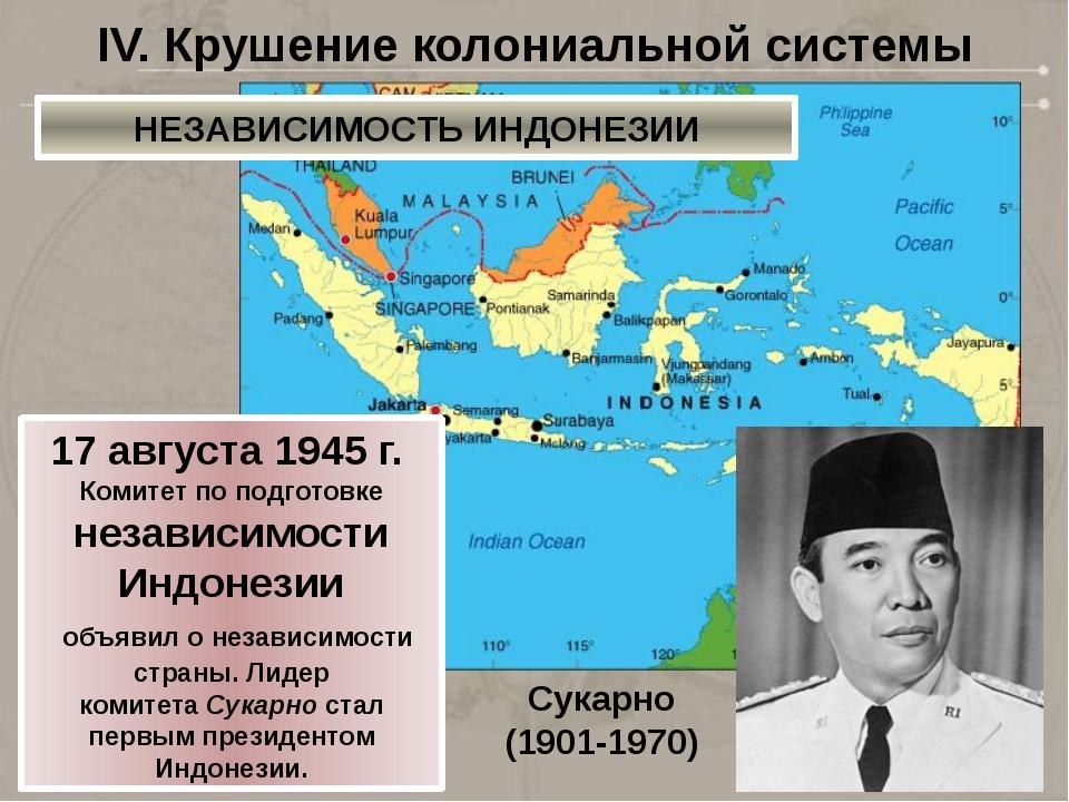 IV. Крушение колониальной системы Сукарно (1901-1970) 17 августа 1945 г. Коми...