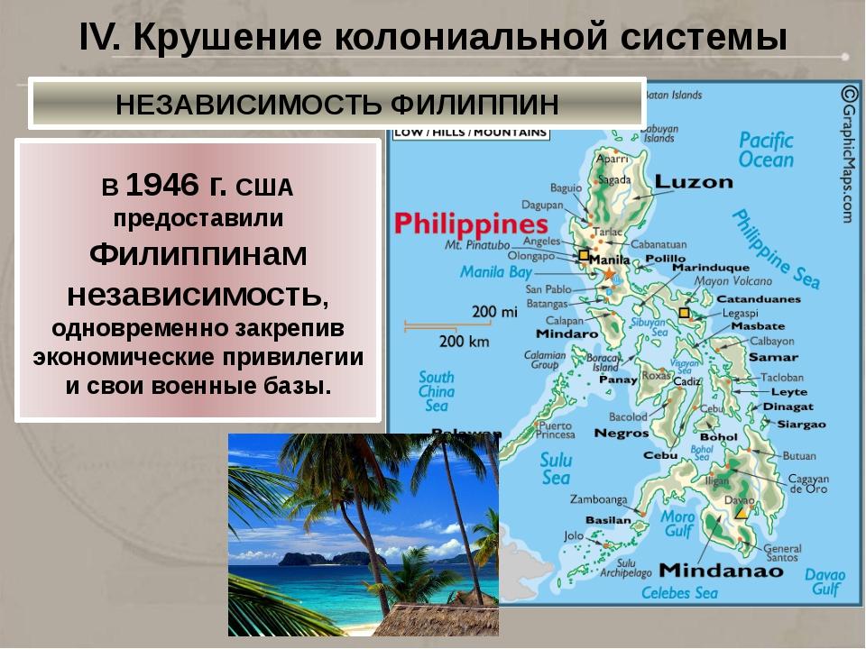 IV. Крушение колониальной системы В 1946 г. США предоставили Филиппинам незав...