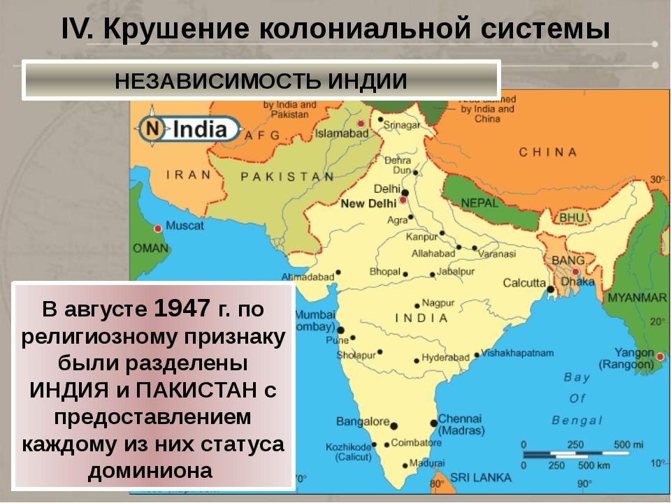 IV. Крушение колониальной системы В августе 1947 г. по религиозному признаку...
