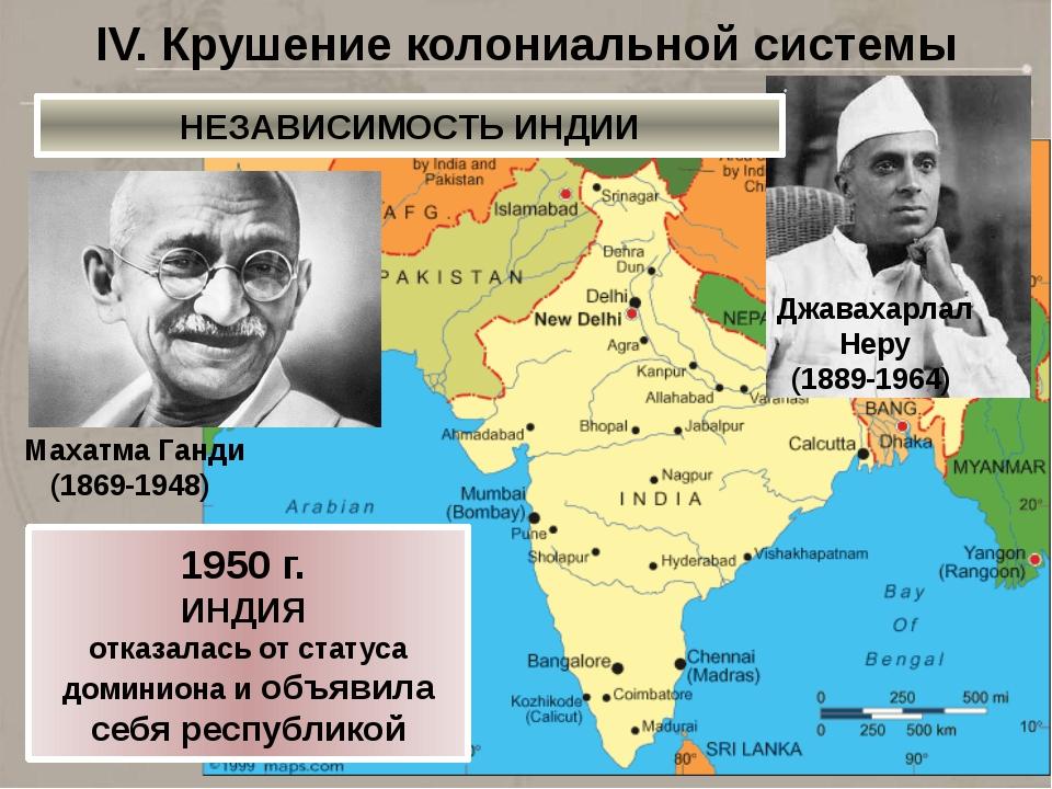 IV. Крушение колониальной системы 1950 г. ИНДИЯ отказалась от статуса доминио...