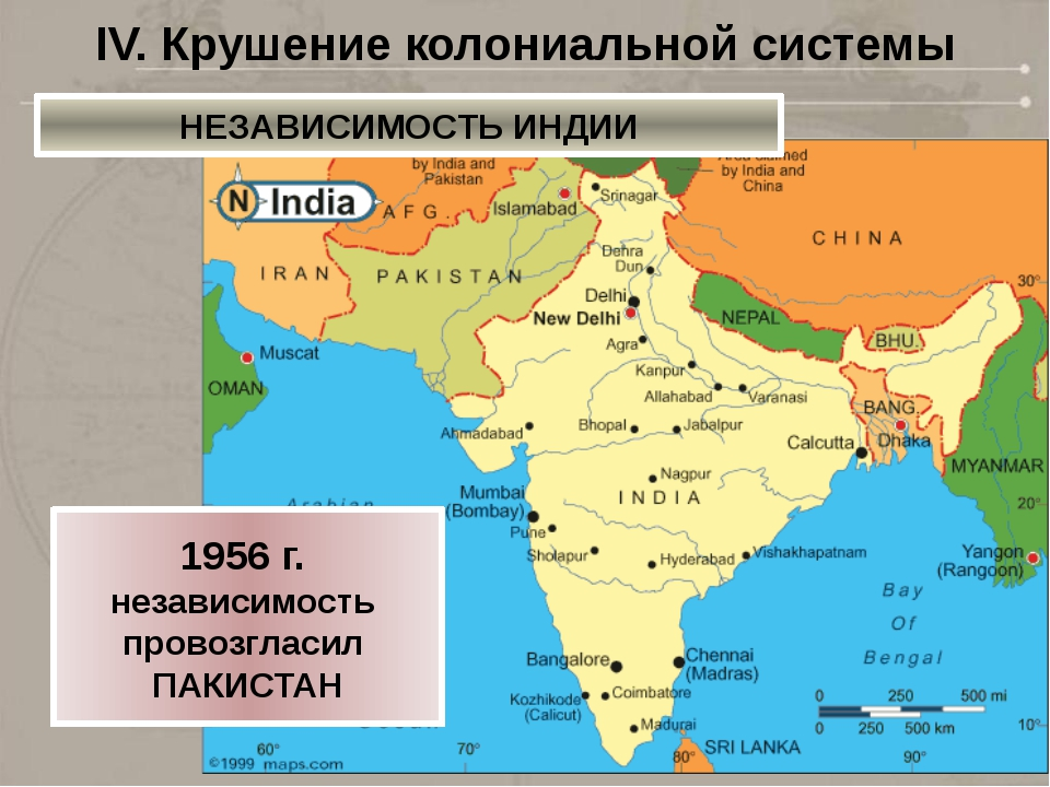 IV. Крушение колониальной системы 1956 г. независимость провозгласил ПАКИСТАН...