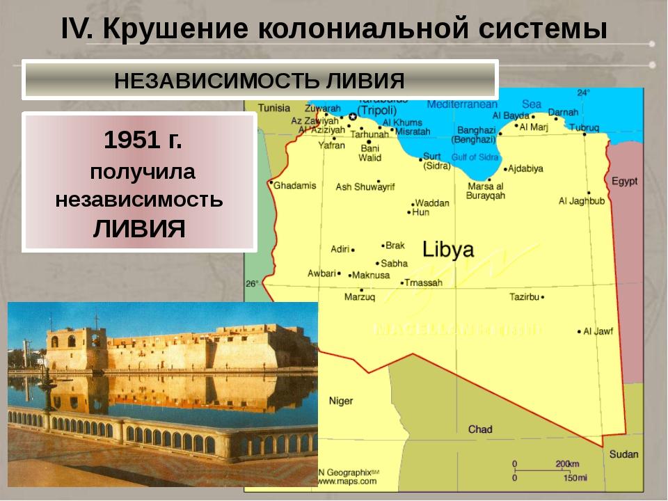 IV. Крушение колониальной системы 1951 г. получила независимость ЛИВИЯ НЕЗАВИ...