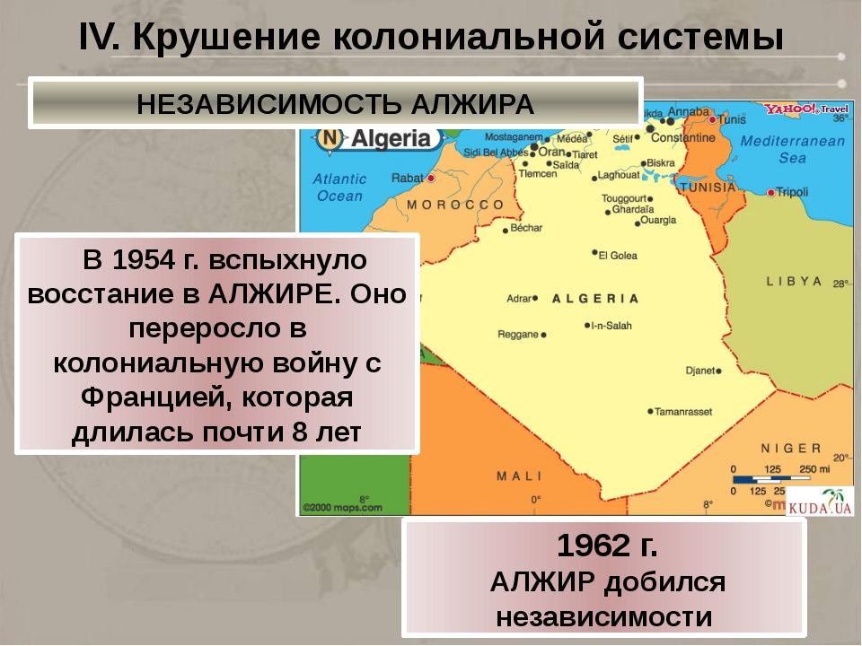 IV. Крушение колониальной системы В 1954 г. вспыхнуло восстание в АЛЖИРЕ. Он...