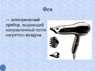 Утюг — элементбытовой техникидля разглаживания складок и заминов на одежде.