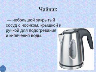 Мультиварка — многофункциональный бытовой или профессиональный кухонныйэлект