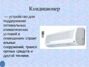 Микроволновка —электроприбор, использующий явление разогреваводосодерж-ащи