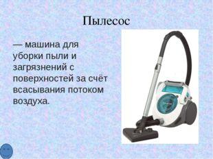 Посудомоечная машина — электромеханическая установка для автоматической мойки