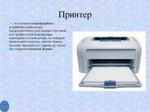 Компьютер — устройство или система, способное выполнять заданную чётко опреде