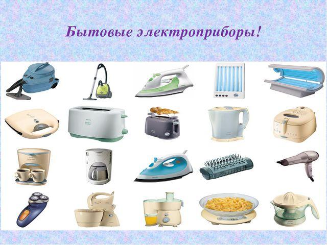 Холодильник — устройство, поддерживающее низкуютемпературув теплоизолирован...