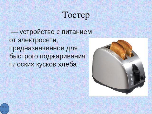 Чайник — небольшой закрытый сосуд с носиком, крышкой и ручкой для подогреван...