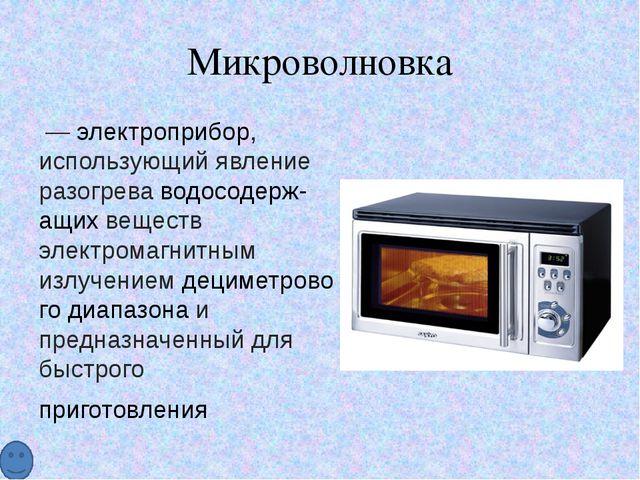 Тостер — устройство с питанием от электросети, предназначенное для быстрого...