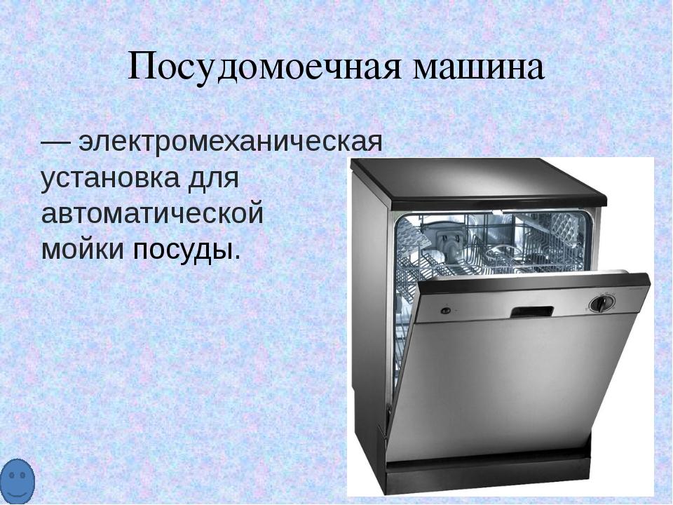 Фен —электрический прибор, выдающий направленный поток нагретого воздуха.