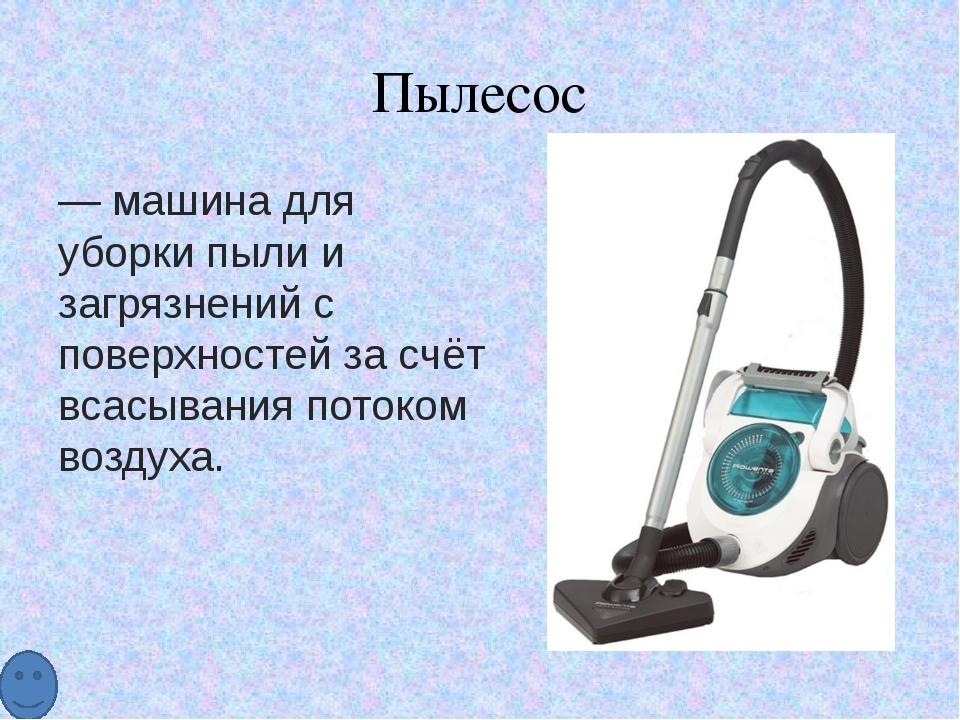 Посудомоечная машина — электромеханическая установка для автоматической мойки...