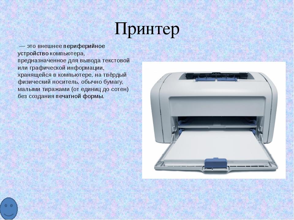 Компьютер — устройство или система, способное выполнять заданную чётко опреде...