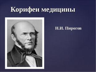 Корифеи медицины Н.И. Пирогов