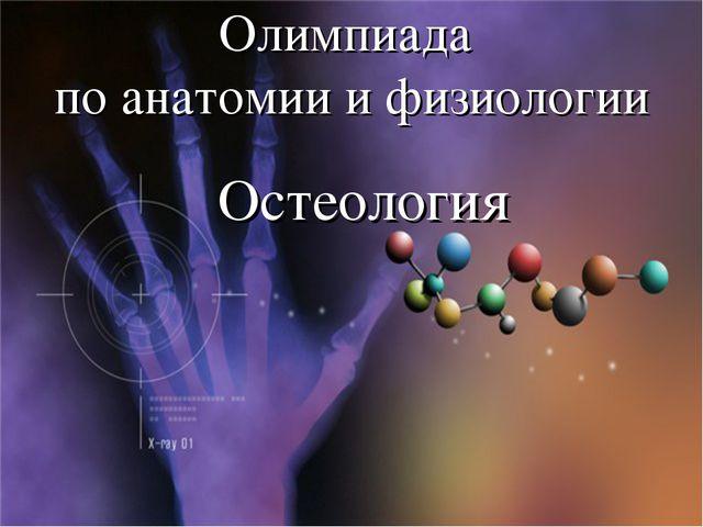 Олимпиада по анатомии и физиологии Остеология {