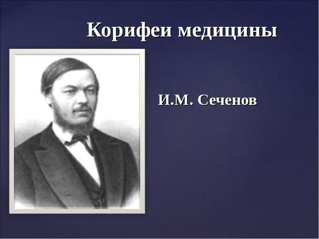 И.М. Сеченов Корифеи медицины