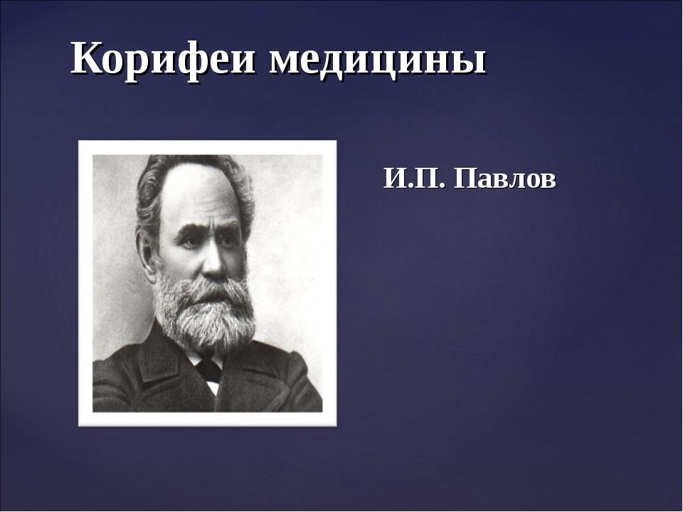 Корифеи медицины И.П. Павлов