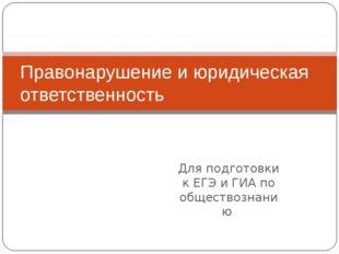 Для подготовки к ЕГЭ и ГИА по обществознанию Правонарушение и юридическая отв