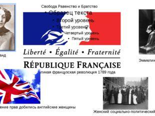 Великая французская революция 1789 года Свобода Равенство и Братство Жорж Сан