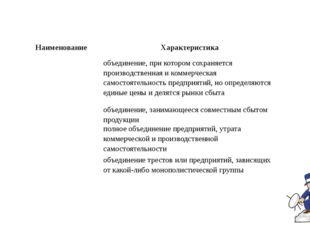 Наименование Характеристика  объединение, при котором сохраняется производст