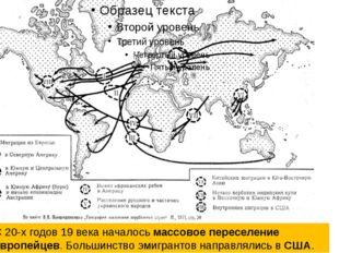 С 20-х годов 19 века началось массовое переселение европейцев. Большинство эм