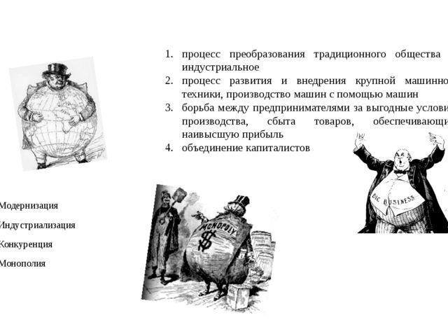 Модернизация Индустриализация Конкуренция Монополия процесс преобразования тр...