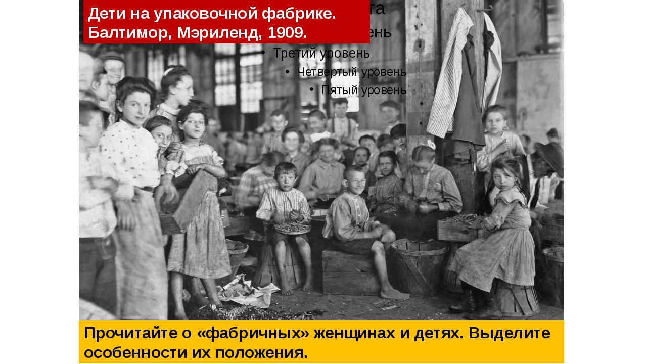 Прочитайте о «фабричных» женщинах и детях. Выделите особенности их положения....