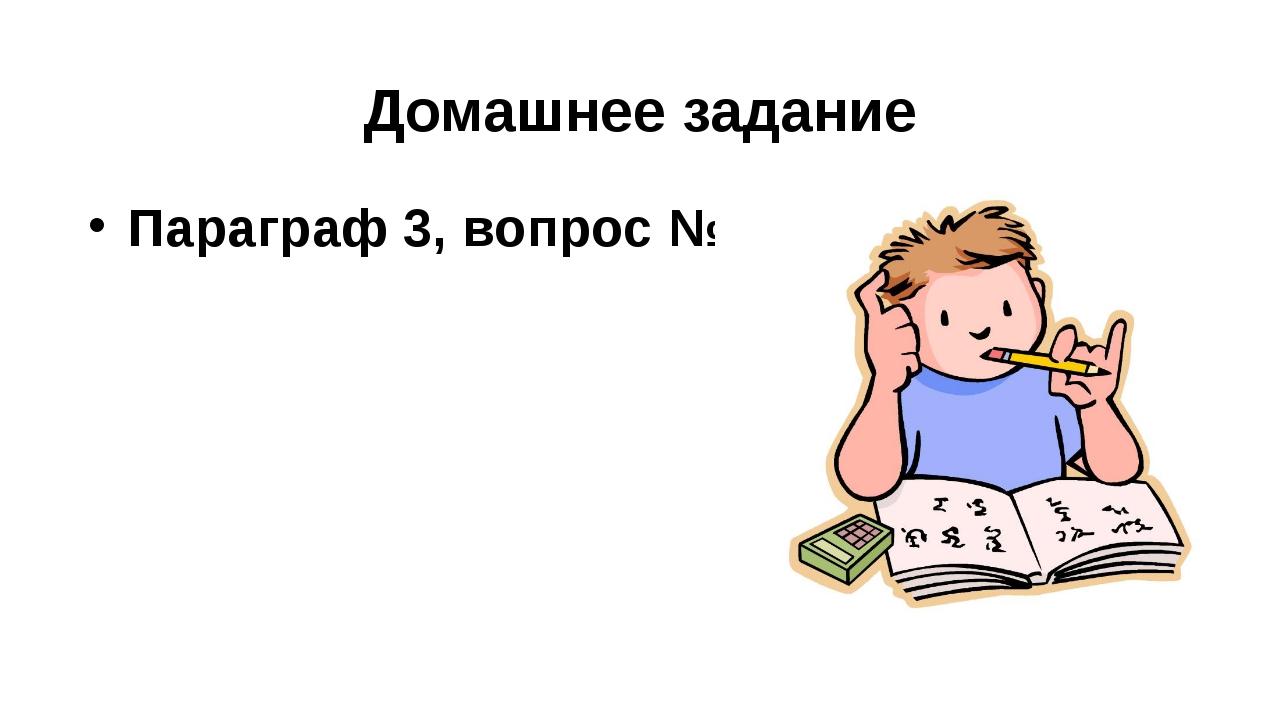 Домашнее задание Параграф 3, вопрос № 3