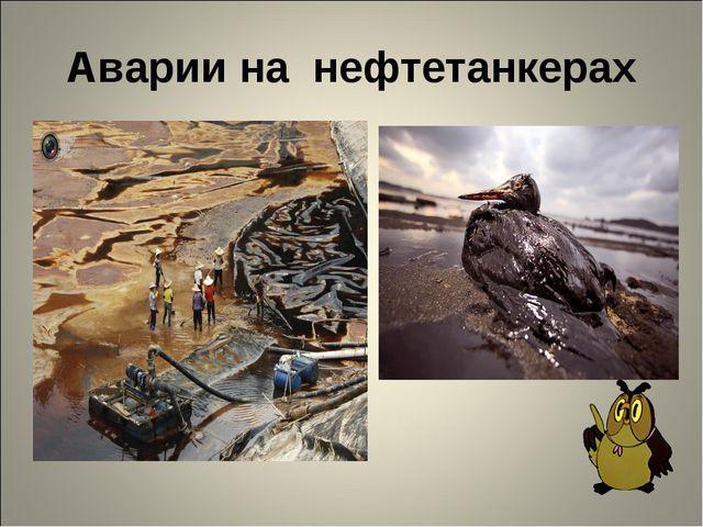Аварии на нефтетанкерах