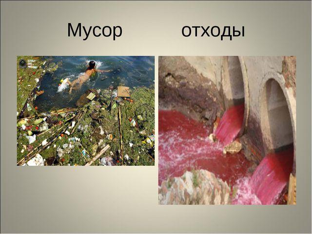 Мусор отходы