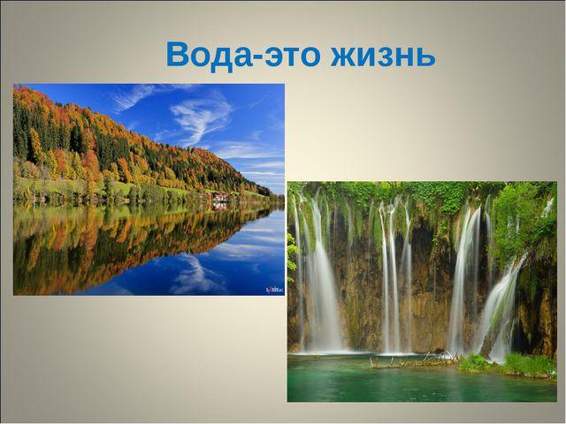 Вода-это жизнь