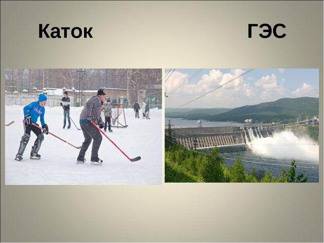 Каток ГЭС