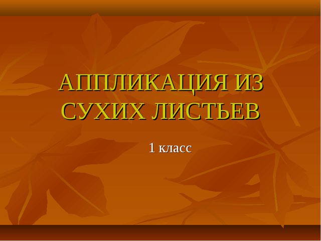 АППЛИКАЦИЯ ИЗ СУХИХ ЛИСТЬЕВ 1 класс