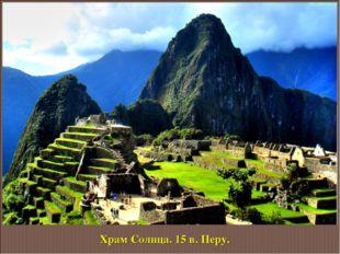 Храм Солнца. 15 в. Перу.