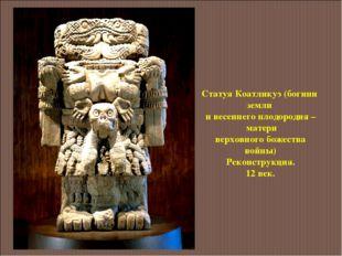 Статуя Коатликуэ (богини земли и весеннего плодородия – матери верховного бож