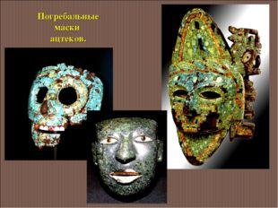 Погребальные маски ацтеков.