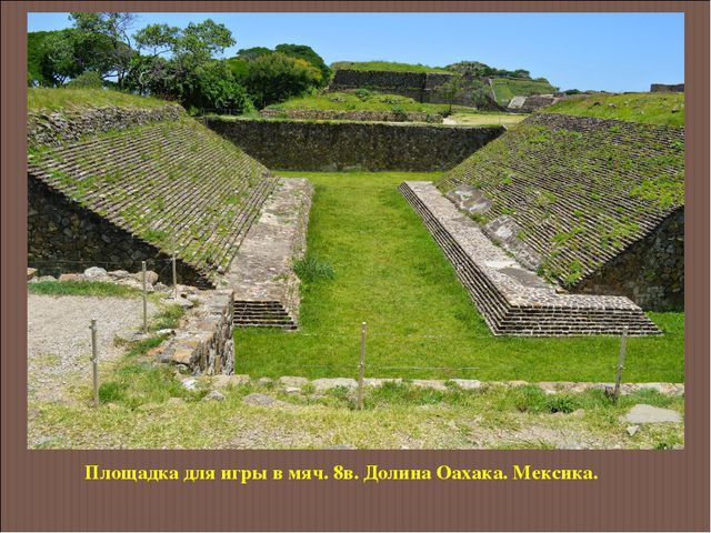 Площадка для игры в мяч. 8в. Долина Оахака. Мексика.