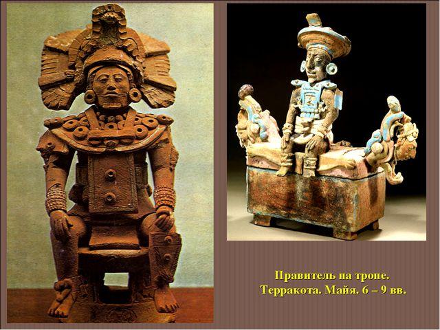 Правитель на троне. Терракота. Майя. 6 – 9 вв.