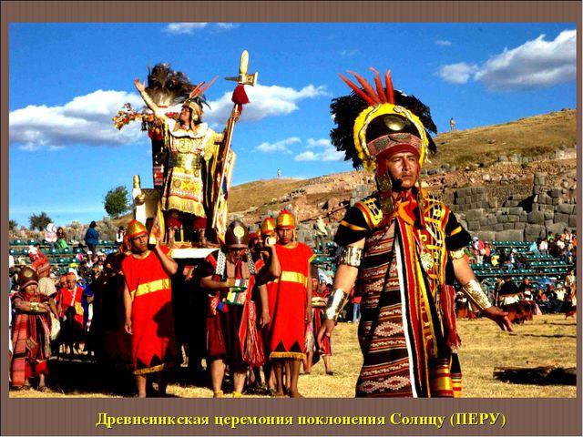 Древнеинкская церемония поклонения Солнцу (ПЕРУ)