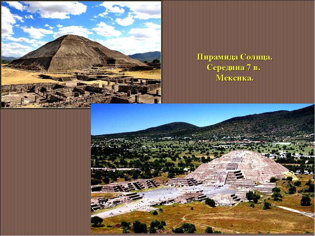 Пирамида Солнца. Середина 7 в. Мексика.