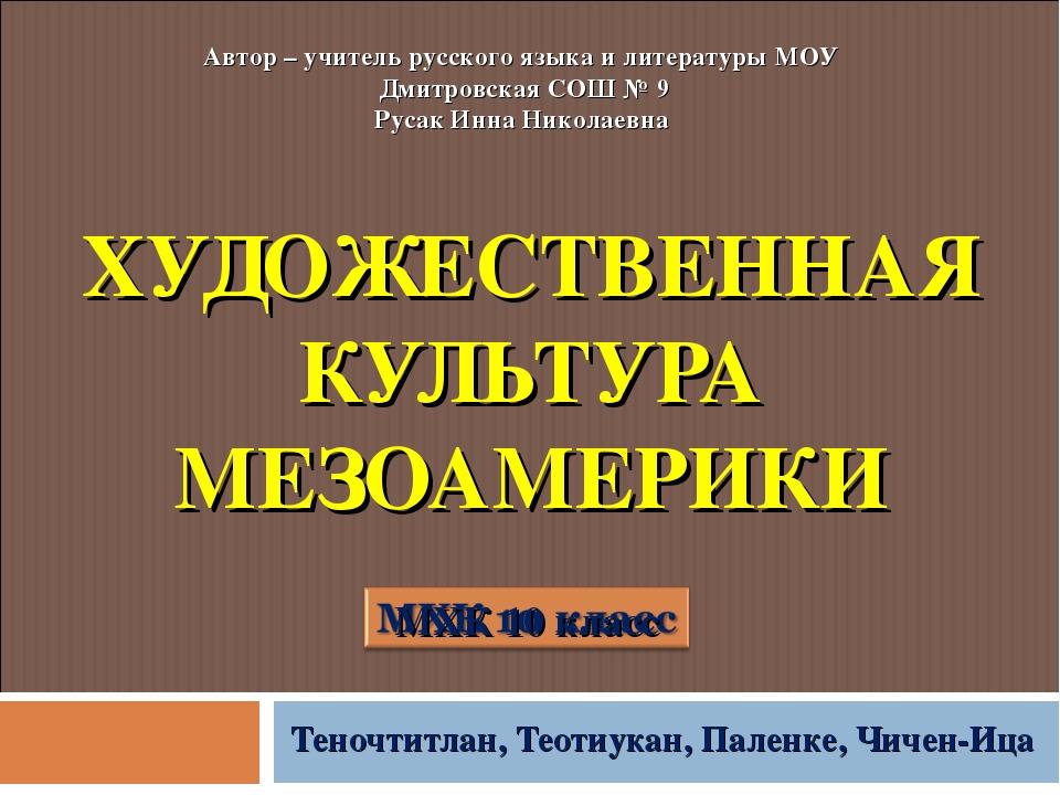 ХУДОЖЕСТВЕННАЯ КУЛЬТУРА МЕЗОАМЕРИКИ Теночтитлан, Теотиукан, Паленке, Чичен-Иц...