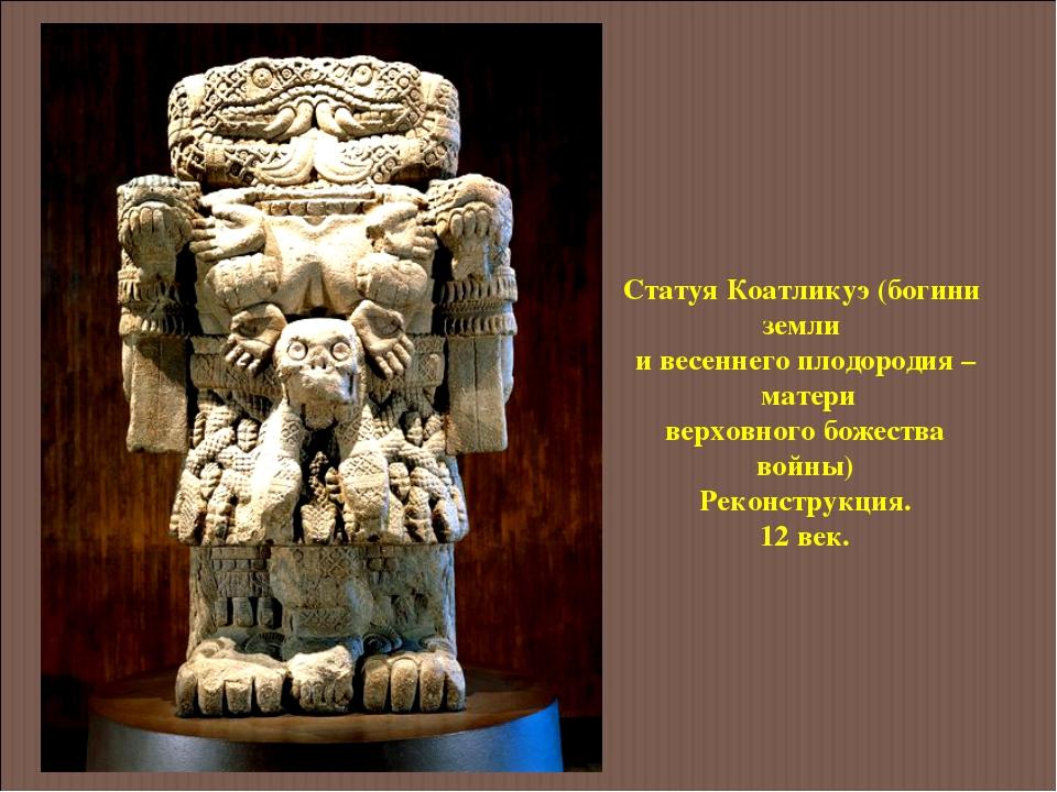 Статуя Коатликуэ (богини земли и весеннего плодородия – матери верховного бож...