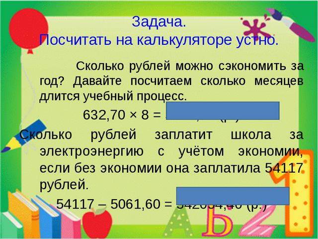 Задача. Посчитать на калькуляторе устно. Сколько рублей можно сэкономить за г...