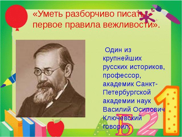 Один из крупнейших русских историков, профессор, академик Санкт-Петербургско...