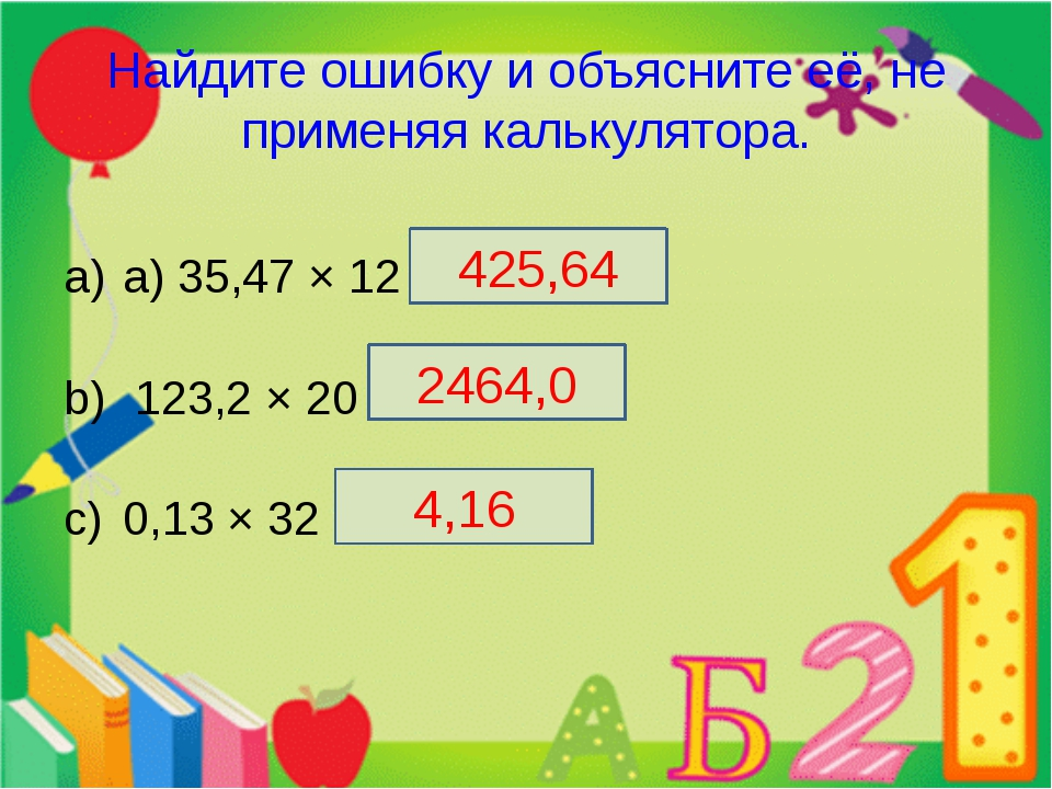 Найдите ошибку и объясните её, не применяя калькулятора. а) 35,47 × 12 = 42,5...